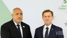 ГОЛЯМО ПРИЗНАНИЕ! Премиерът на Словения към Борисов: Ти си фактор за стабилност на Балканите!