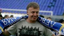 """""""Левски"""" поздрави Наско Сираков за рождения му денс"""