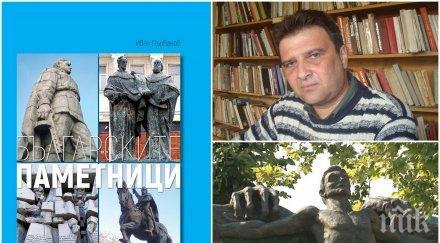 """Авторът на """"Българските паметници"""": Бих издигнал паметник на завистта - символ на българския """"гений"""""""