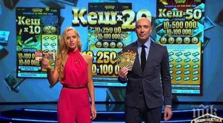 """Как """"Националната лотария"""" дообуначи българина"""