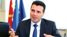 Зоран Заев: Македония очаква скоро да получи дата за началото на преговорите за членство в ЕС