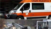 КАСАПНИЦА НА ПЪТЯ! Жестока катастрофа край Ловеч, има загинал