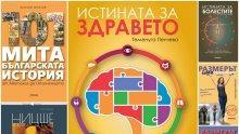 """Топ 5 на най-продаваните книги на издателство """"Милениум"""" (23-29 април)"""