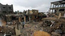 Палестинците поискаха независимо разследване на събитията в Ивицата Газа