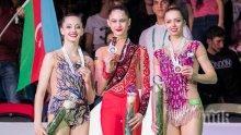 УСПЕХ! Боряна Калейн и Катрин Тасева със сребърни медали на Световната купа в Баку