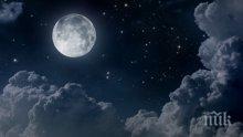 Луната спи! Вижте как ни влияе пълнолунието