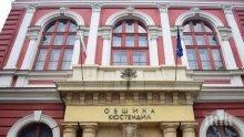 Общинските съветници в Кюстендил заделиха 850 000 лв. за улични ремонти