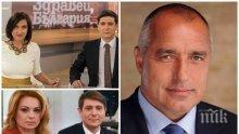 Защо Борисов се отчита пред Виктор Николаев? Ами ако там беше и Ани Цолова?