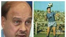 САМО В ПИК TV! Заклетият син фен и депутат Георги Марков с разтърсващи спомени и разкрития за футболната легенда Гунди навръх рождения му ден (ОБНОВЕНА)