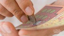 МИЗЕРИЯ! Животът на българите е заложен на лотария