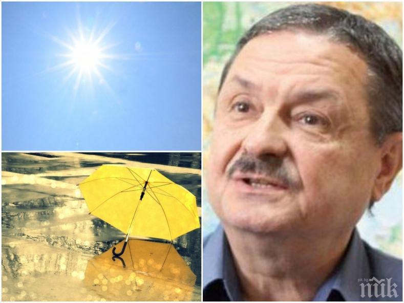 САМО В ПИК! Топ климатологът доц. Георги Рачев с ексклузивно интервю - за априлските и майски жеги, за бурите, насочващи се към България, и за приближаващото лято