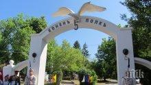 Откриха възстановената арка на Пети конен полк в Брезник