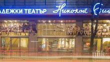 """Започва кампанията """"Спирка Младежки театър"""" - с карта за градския транспорт на театър"""