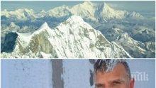 ДРАМА! Алпинист, катерил Шиша Пангма с Боян Петров: Шансовете да е жив са малки!