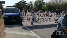 В ДЕНЯ НА ГОЛЯМОТО ПРИБИРАНЕ: Блокада на пътя София-Варна!