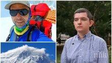 ЕКСКЛУЗИВНО! Организаторът на експедицията на Боян Петров разкри защо се е изкачвал без телефон