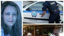 МИСТЕРИЯТА ПРОДЪЛЖАВА! Бременната Деси потъна вдън земя след вечеря в таверна! Гръцката полиция рови в пуст район на остров Крит