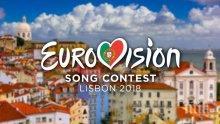 """Откриха """"Евровизия 2018"""" в Лисабон! Кои са важните дати"""