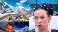ИЗВЪНРЕДНО! Правят сателитна снимка на Шиша Пангма, за да открият Боян Петров! Приятелката му: Има часове, а не дни