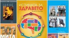 """Топ 5 на най-продаваните книги на издателство """"Милениум"""" (30 април - 6 май)"""