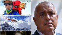 ОТ ПОСЛЕДНИТЕ МИНУТИ! Вдигат китайски хеликоптер за Боян Петров! Шерпите тръгват да го търсят