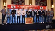 """Разкриха номинациите за """"Футболист на футболистите"""""""