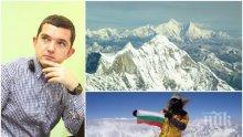 НОВО 20! Шерпите, издирвали Боян Петров, не са достигнали лагер 1, китайски алпинисти също се включват в търсенето