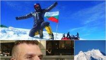 ЕКСКЛУЗИВНО! Вижте последното интервю на Боян Петров! Алпинистът ни бил притеснен, защото... (ВИДЕО)
