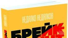 """Радев, Борисов, Корнелия, Трифонов - герои в """"Брейкпойнт"""", летопис за времето на голямата подмяна"""