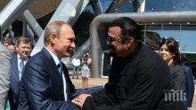 Стивън Сегал уважи Путин