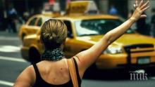 БРУТАЛНО! Таксиджия изнасили пияна клиентка