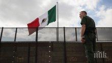 Споразумение! Мексико и САЩ подписаха договор за сътрудничество в ядрената сфера