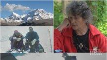 СМРАЗЯВАЩИ ПОДРОБНОСТИ! Българката, изкачила Шиша Пангма, разказа как е оцеляла в снежния ад в Хималаите