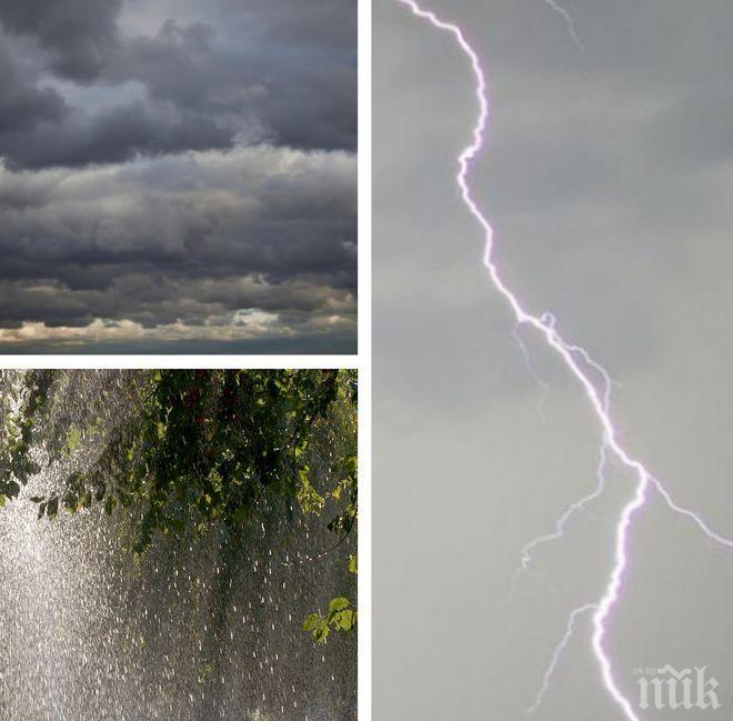 ОПАСНО ВРЕМЕ! Жълт код за обилни валежи и гръмотевици - ето къде ще има бури