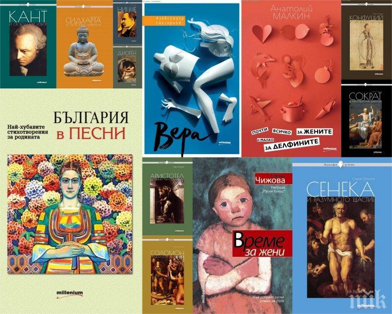 Празнична промоция - романи и философски книги в пакет и на половин цена
