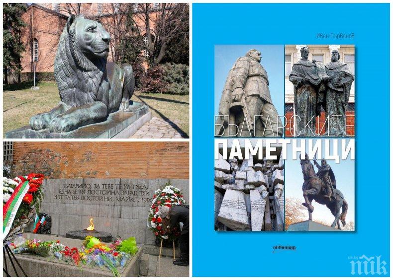 Лъвът от Паметника на незнайния войн изчезва безследно за 20 години