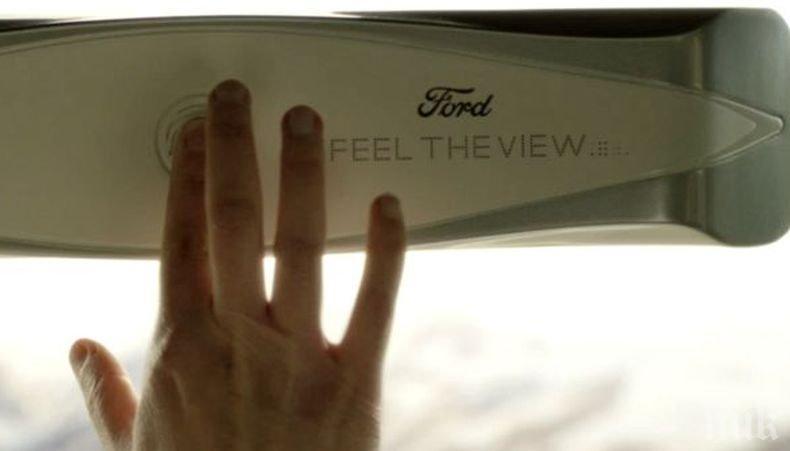 """От """"Форд"""" представиха прототип на автомобилни прозорци за незрящи"""