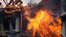 Пожар избухна в къща, три пожарни гасиха пламъците