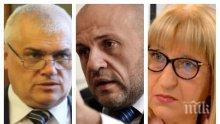 ИЗВЪНРЕДНО В ПИК TV! 9 министри на килимчето при депутатите. Първи отговарят Валентин Радев и Томислав Дончев - гледайте НА ЖИВО! (ОБНОВЕНА)