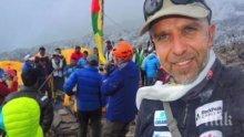 Продължава издирването на Боян Петров, хеликоптер търси алпиниста ни