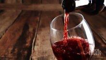Червеното вино е полезно за мъжете