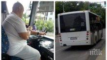 ШАШ! Зарибен по Фейсбук шофьор забрави за пътниците! Взима завоите почти легнал на волана (СНИМКИ)