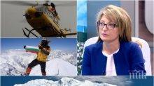 ОТ ПОСЛЕДНИТЕ МИНУТИ! Китай изпраща още спасители за Боян Петров! Неуредици с хеликоптерите бавят излитането им