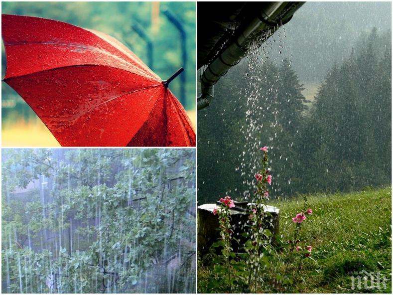 УНИКАЛНО ВРЕМЕ В СЪБОТА! Половин България под дъждовна обсада! Вижте къде