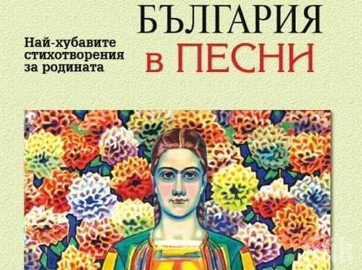 Специално за празника на Св. св. Кирил и Методий си подарете 69 шедьовъра на българската поезия