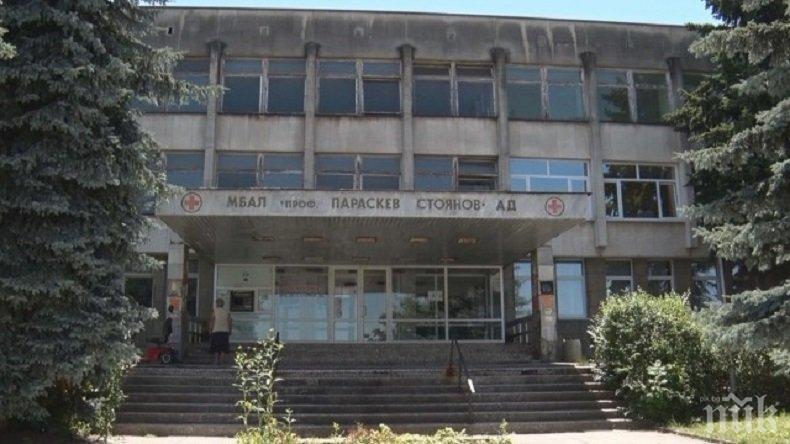 Пореден протест в защита на болницата в Ловеч