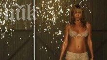 Вижте сексапилната Дженифър Анистън по бельо (Снимки)