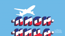 """""""България Ер"""" предлага полети до нови три впечатляващи града в Южна Франция"""