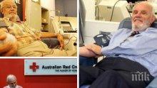 Златна ръка: Спасител на близо 2,5 млн. бебета даде кръв за последен път на 81 години