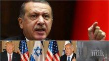 ВОЙНА! Ердоган се ядоса: Проклинам Израел и САЩ, това е държавен геноцид и тероризъм!